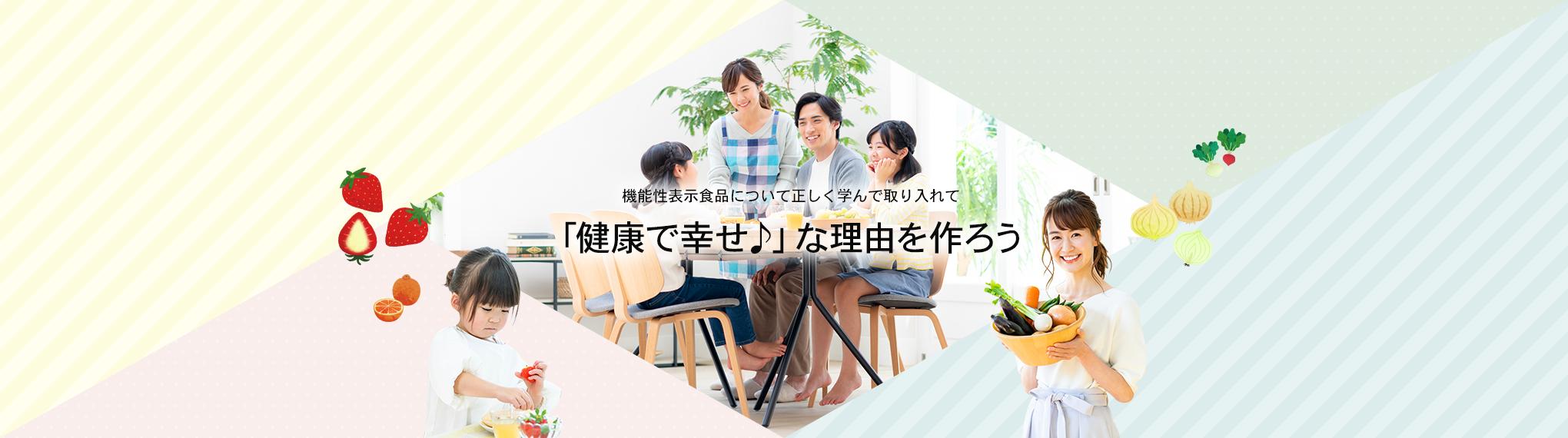 日本食品エビデンス協会サイト【消費者向け】