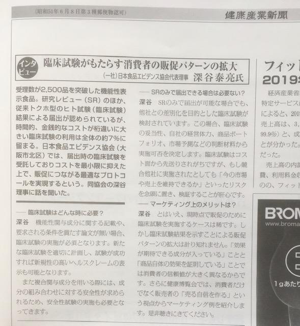 2020年3月4日発行健康産業新聞に取材記事が掲載